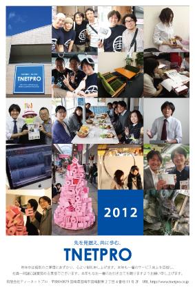 2012年賀デザイン(会社)